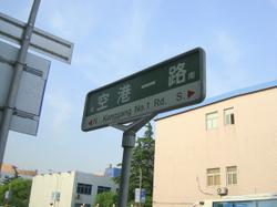 090505_hongqiao1