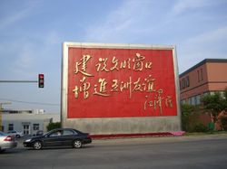 090505_hongqiao2