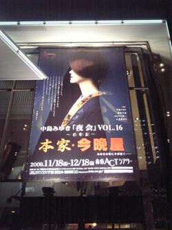 091119_yakai