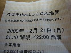 091221_dokuenkai