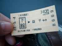 100504_mashiko2_3