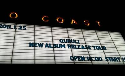 20110125_quruli_2