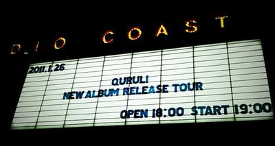 20110126_quruli