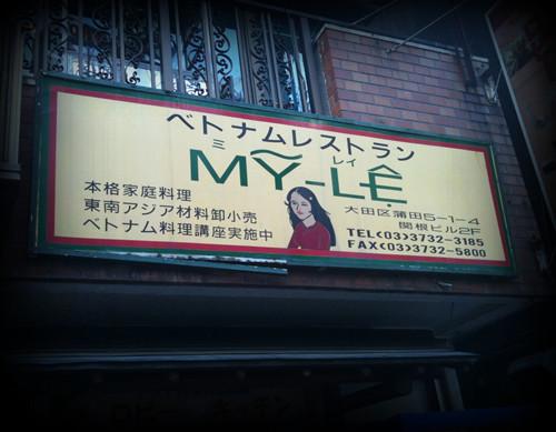 20120727_myle