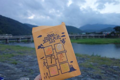 20120923_takara3
