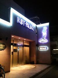 100510_rubypalace_2